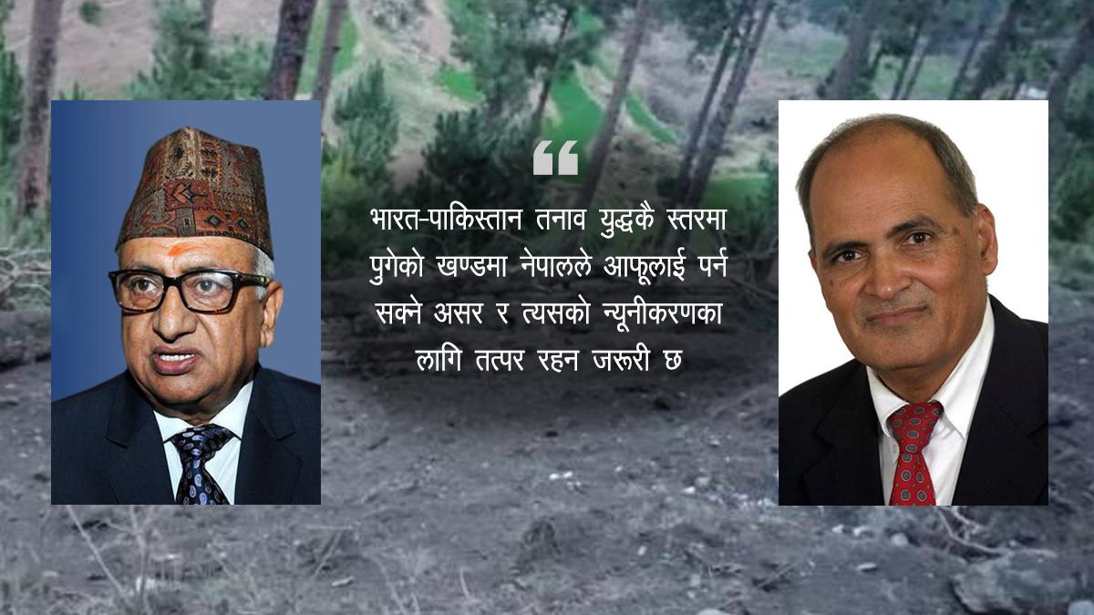 भारत-पाकिस्तान आकाशमा युद्धको बादल : नेपालले कसरी गर्ने असर न्यूनीकरण ?