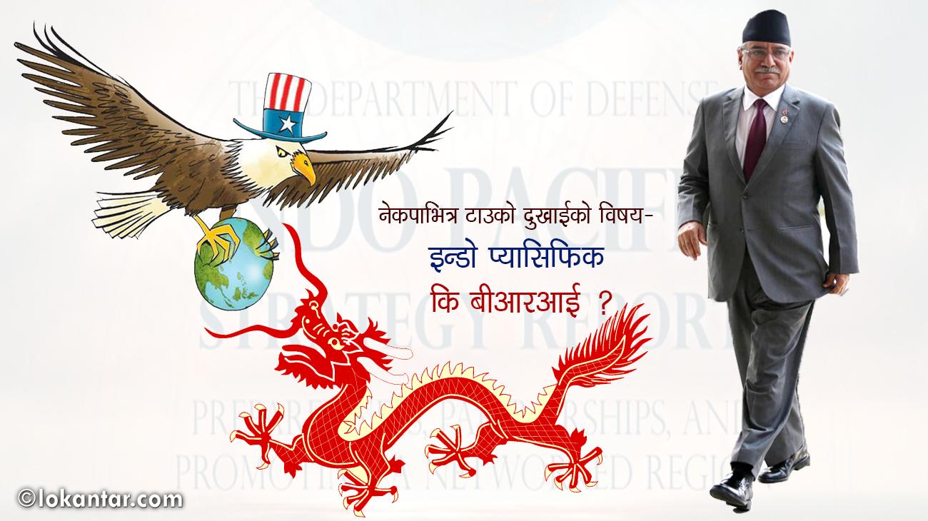 सरकारलाई सकस : चीन र अमेरिकाको कूटनीतिक चेपुवामा नेपाल !