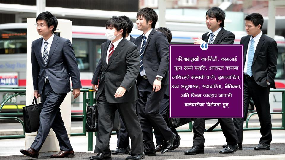 यस्तो छ जापानको निजामती सेवा र कर्मचारीको कार्यशैली, हामीले के सिक्ने ?