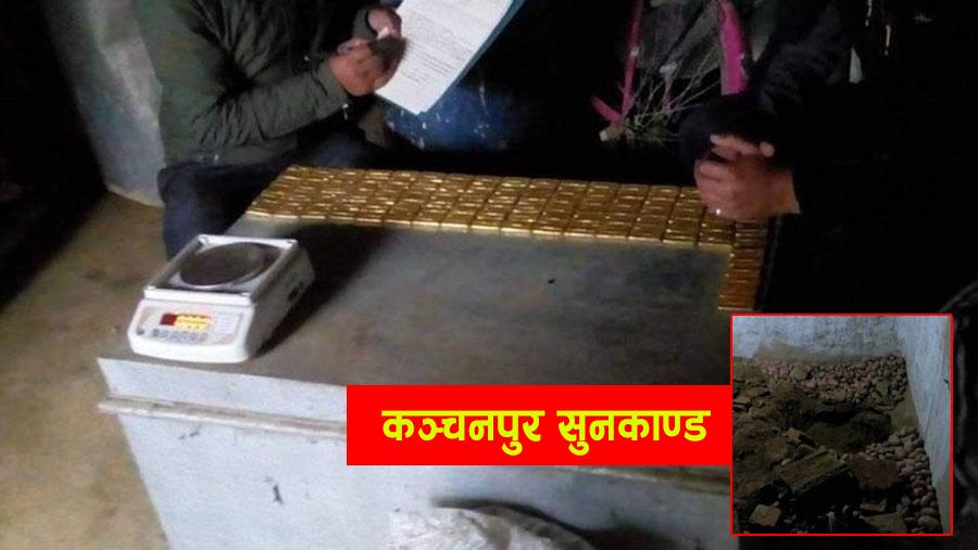 EXCLUSIVE : नेपाल भित्रिएको थियो ३२ किलो सुन, कहाँ गयो बाँकी साढे ८ किलो ?