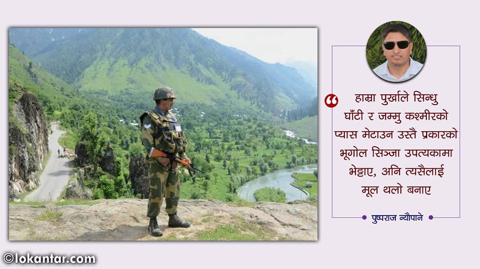 नेपाल–कश्मीर पुरानो 'कनेक्सन'