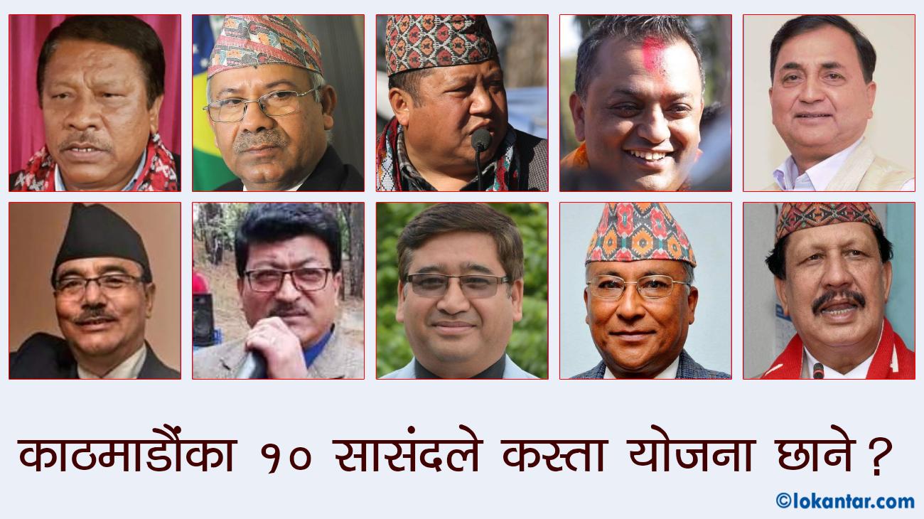 काठमाडौंका सांसदको ४/४ करोड कहाँ ? यस्ता छन् ४० करोडका योजना