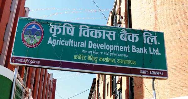 कृषि विकास बैंक ह्याकिङ प्रकरणः लहान शाखाका म्यानेजरसहित ३ जना केन्द्रमा तानिए !
