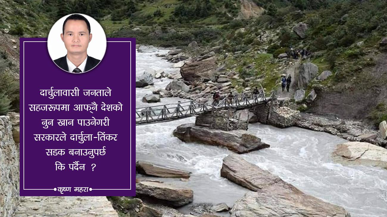 सरकारलाई प्रश्न : कालापानी–लिम्पियाधुरामा कहिले राख्ने नेपाली सेना ?