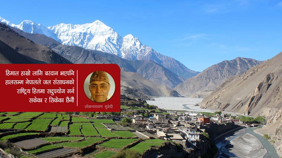अनुपम पर्वत शृंखलाको संवेदनशीलता : बिग्रँदो अवस्था रोक्न हिमालय 'मिसन'