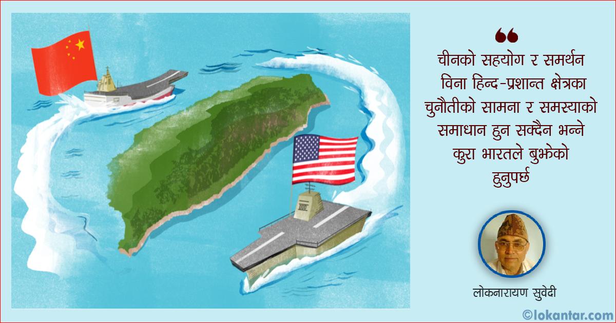 चीन घेर्ने अमेरिकी कानून, भारतीय खुशियाली र नेपालको चिन्ता