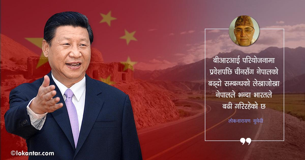 नेपाल-चीन विस्तारित सम्बन्ध र भारतले बुझ्नुपर्ने तीन तथ्य