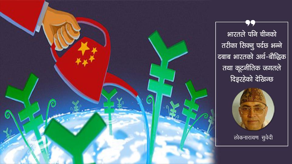 चीनको आर्थिक कूटनीति :अनुसरण गर्न लायक एक प्रतिमान