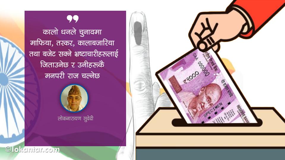 भारतको संसदीय चुनावमा कालोधनको मूल भूमिका !