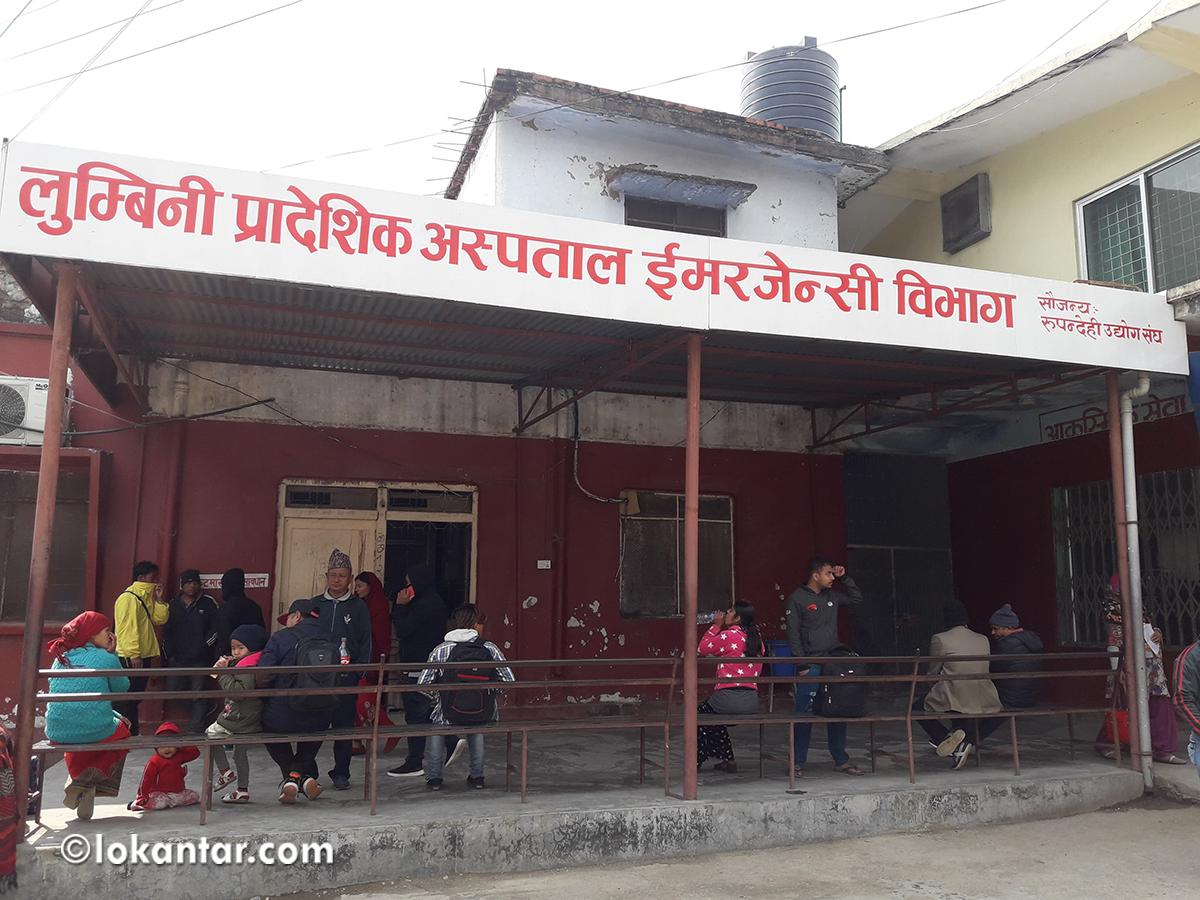 लुम्बिनी प्रादेशिक अस्पतालमा ९७ प्रतिशत बिरामी असन्तुष्ट