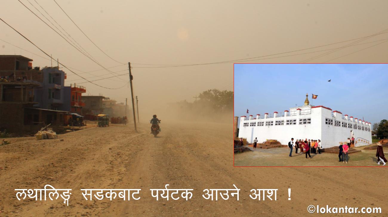 लुम्बिनी भ्रमण वर्ष : धुलाम्मे सडकमा कति पर्यटक आउलान् ?