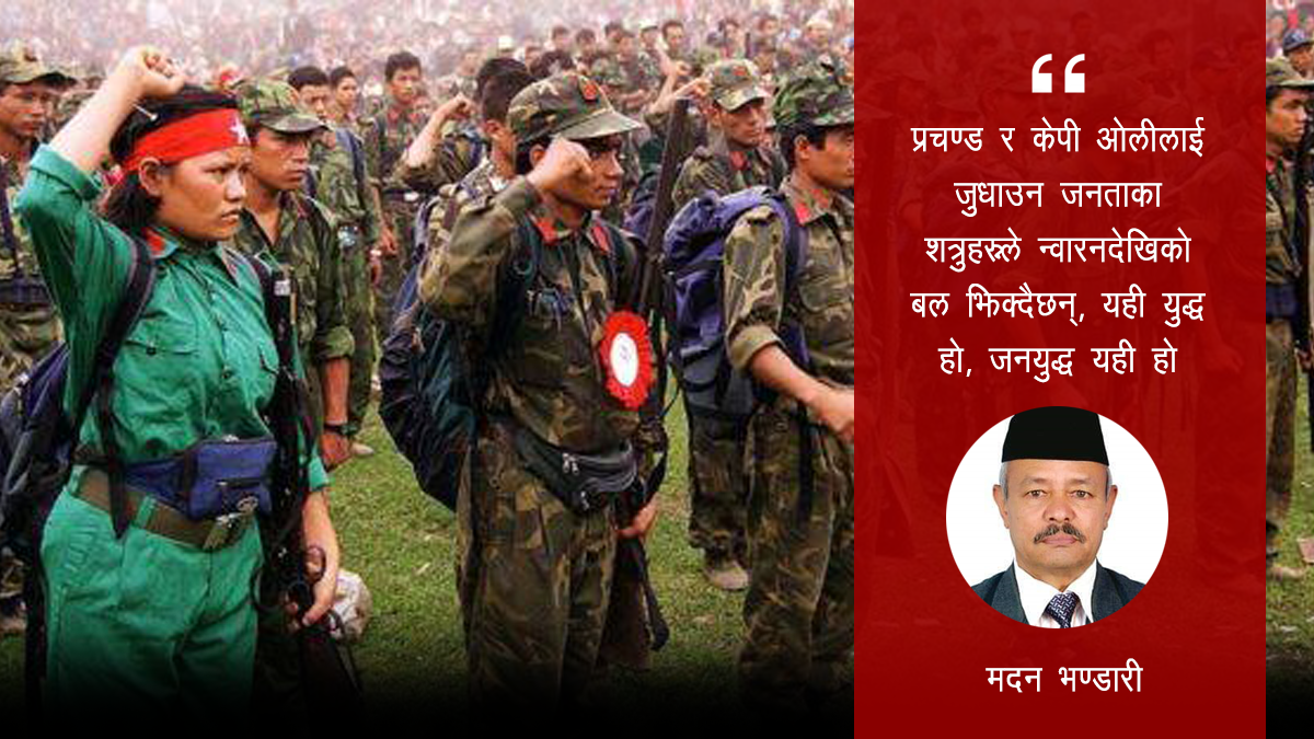 जनयुद्ध दिवस : फागुन १, बिम्ब अनेक !
