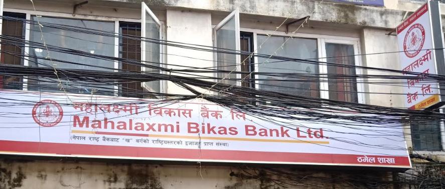 काठमाडौंको ठमेलमा महालक्ष्मी विकास बैंकको नयाँ शाखा सञ्चालन