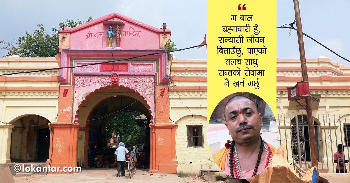 राम मन्दिरका 'सेवक' महन्थ राम गिरी : सरसफाइ, पूजापाठदेखि भान्सासम्म दौडधूप