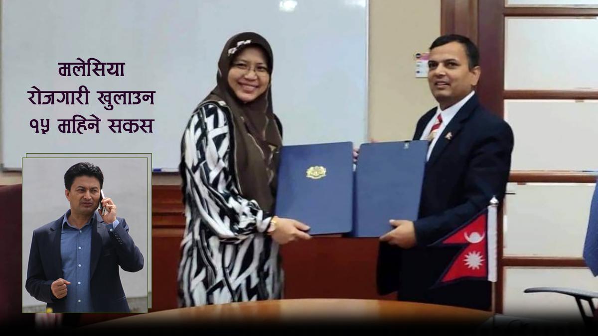मलेसिया रोजगारी : शून्य लागतमा सम्झौता गर्न सफल मन्त्री विष्ट सिन्डिकेट तोड्न असफल !