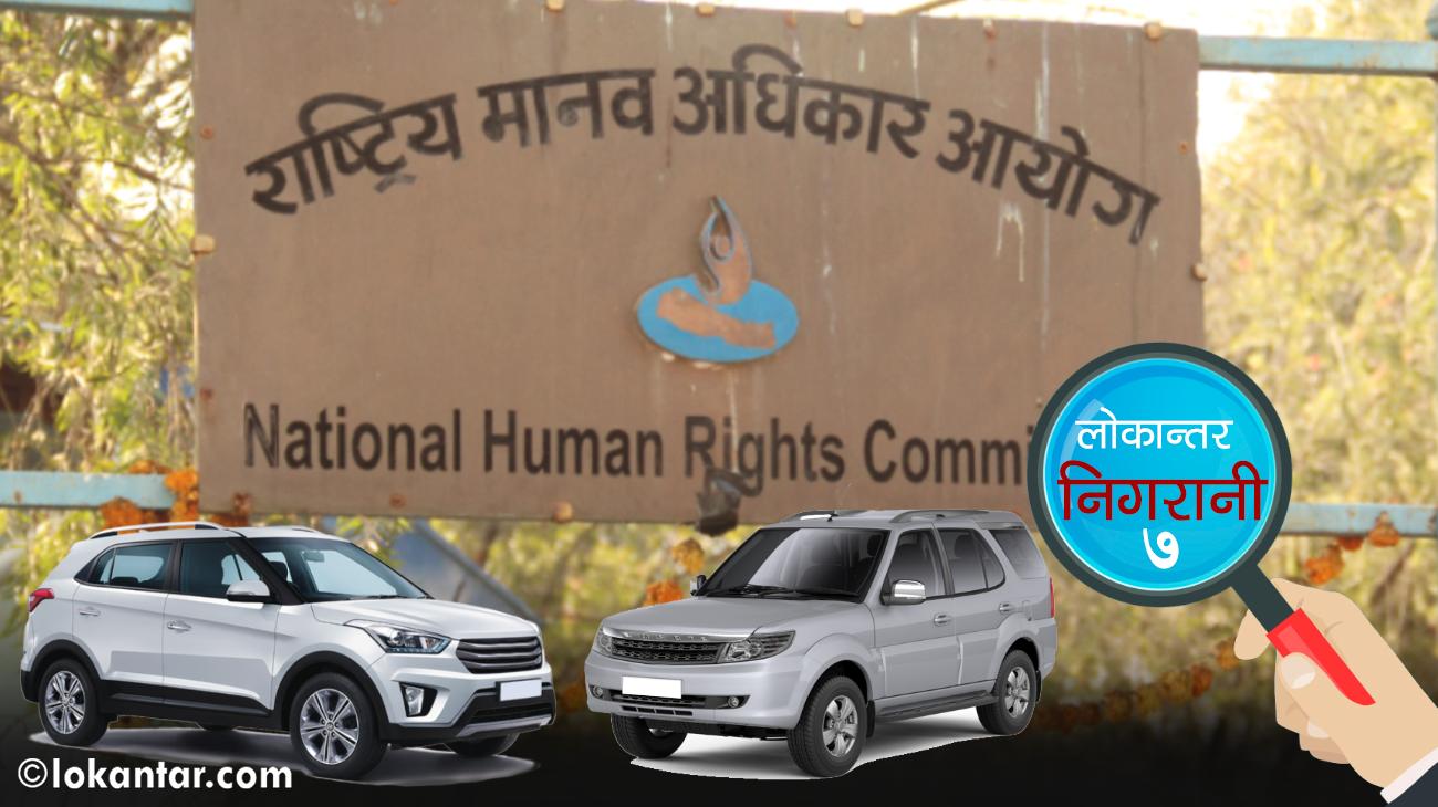 मानव अधिकार आयोगमा गाडीको लश्कर, अध्यक्षभन्दा सदस्य चढ्छन् महंगो र नयाँ गाडी