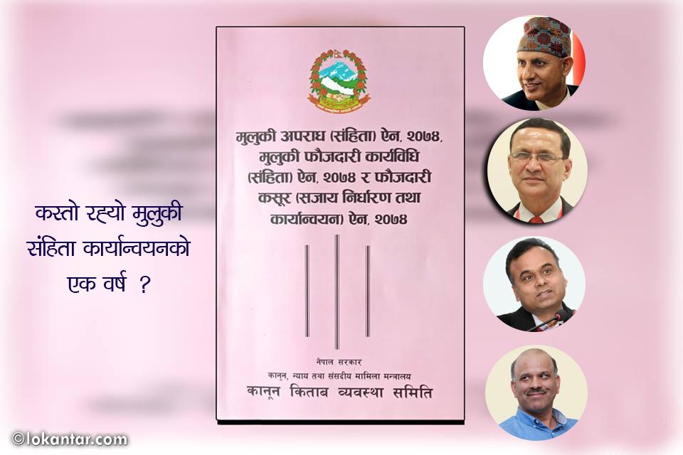 अपराध र देवानी संहिता कार्यान्वयनको एक वर्ष : नेपाली समाजको चरित्र आत्मसात गर्न असफल !