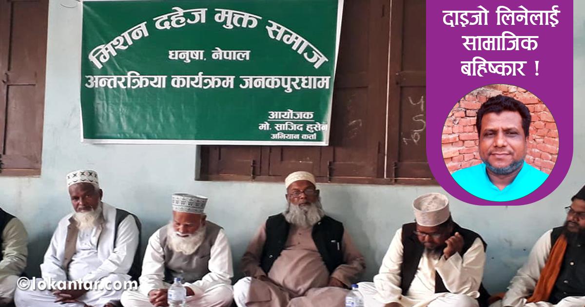 मुस्लिममा 'निकाह' : बिहे गरीबमैत्री बनाउन दाइजोविरुद्ध हुसैनको 'जेहाद' !