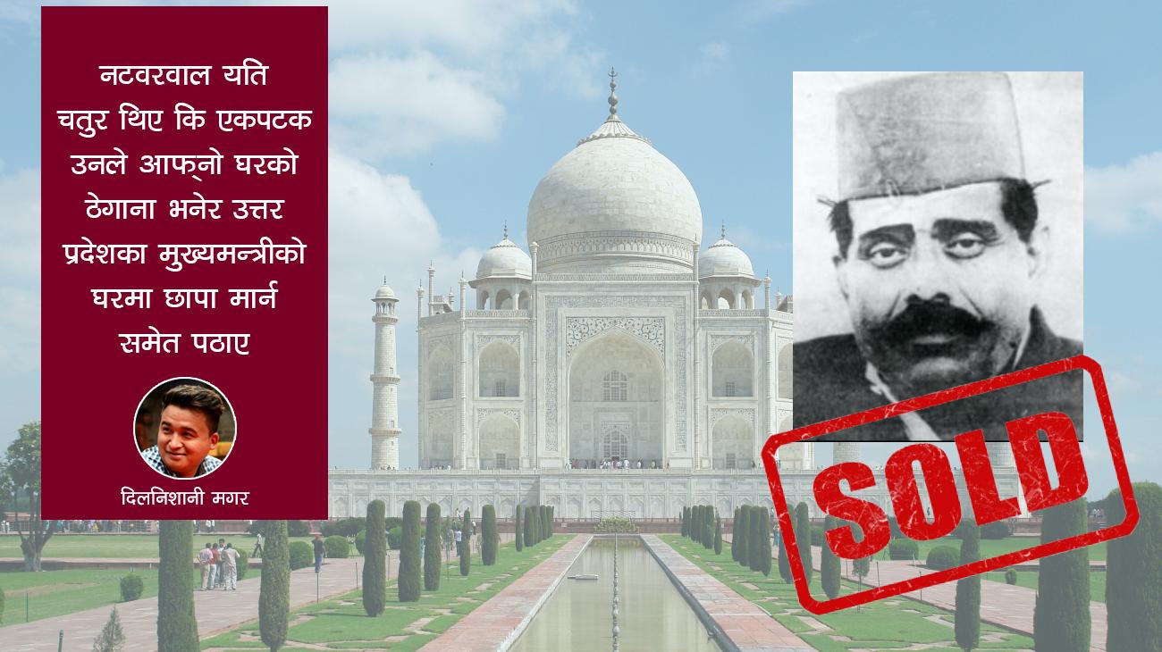 को थिए भारतका नटवरलाल, किन भए बदनाम ?