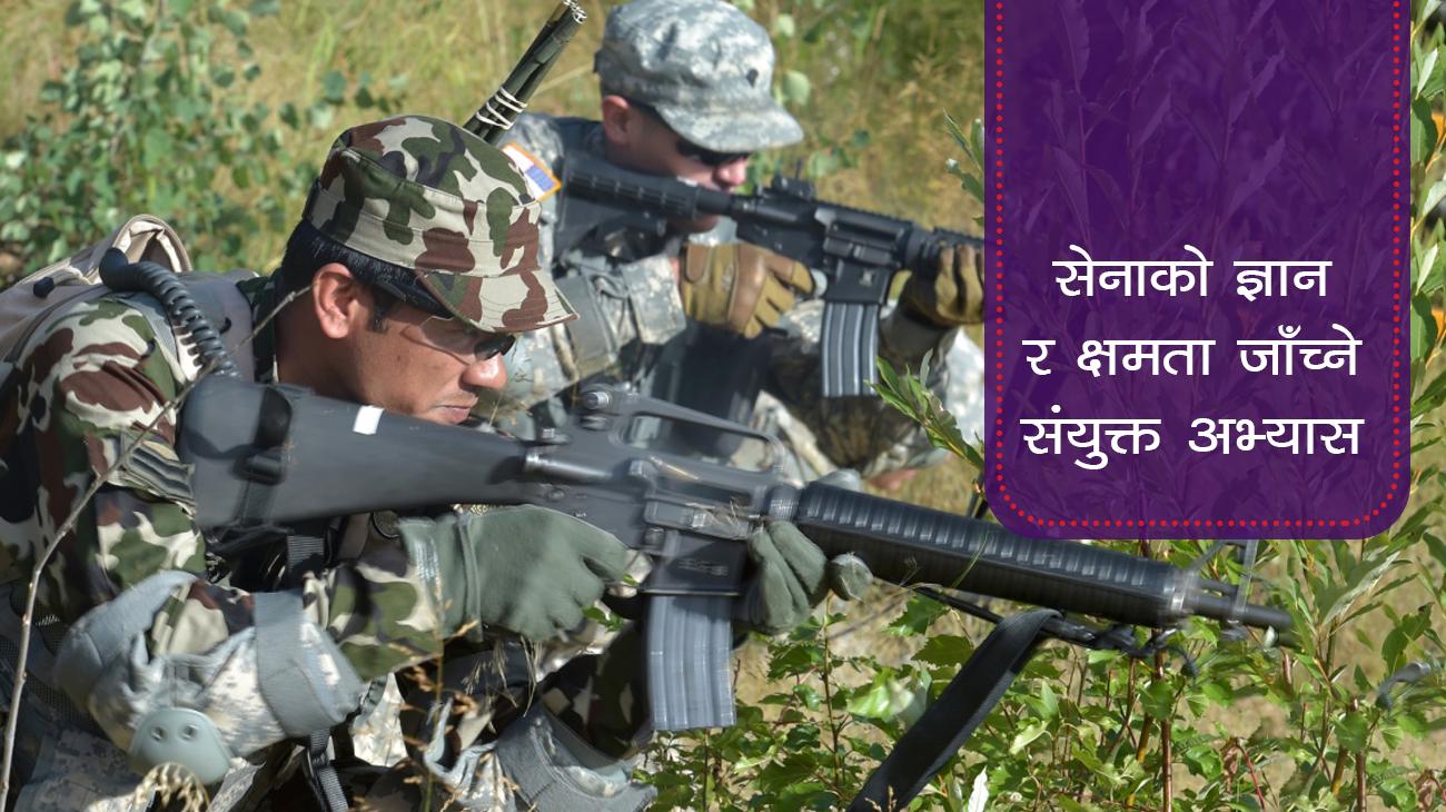 नेपाली सेनाको संयुक्त अभ्यास इतिहास : फाइदा कि बेफाइदा ?