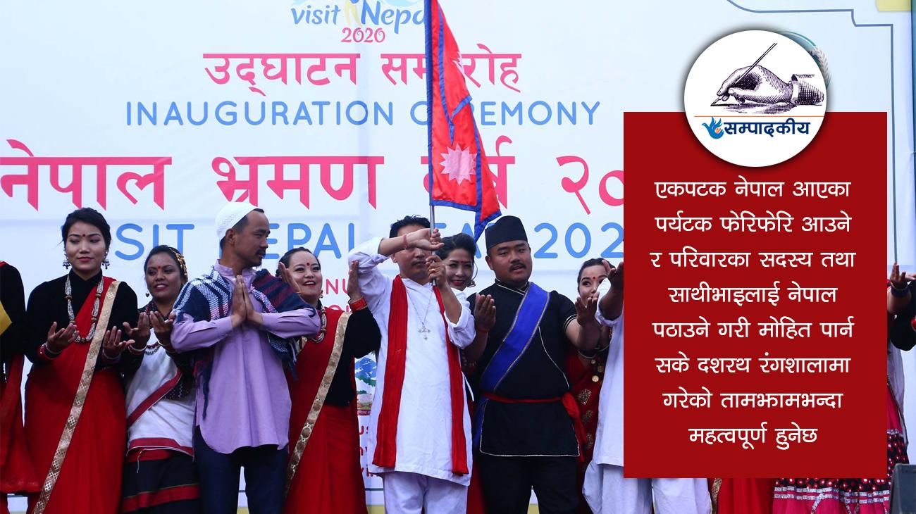 भ्रमण वर्ष सफलताको पूर्वशर्त : पर्यटकलाई दोहोर्याएर नेपाल आउने वातावरण बनाऔं