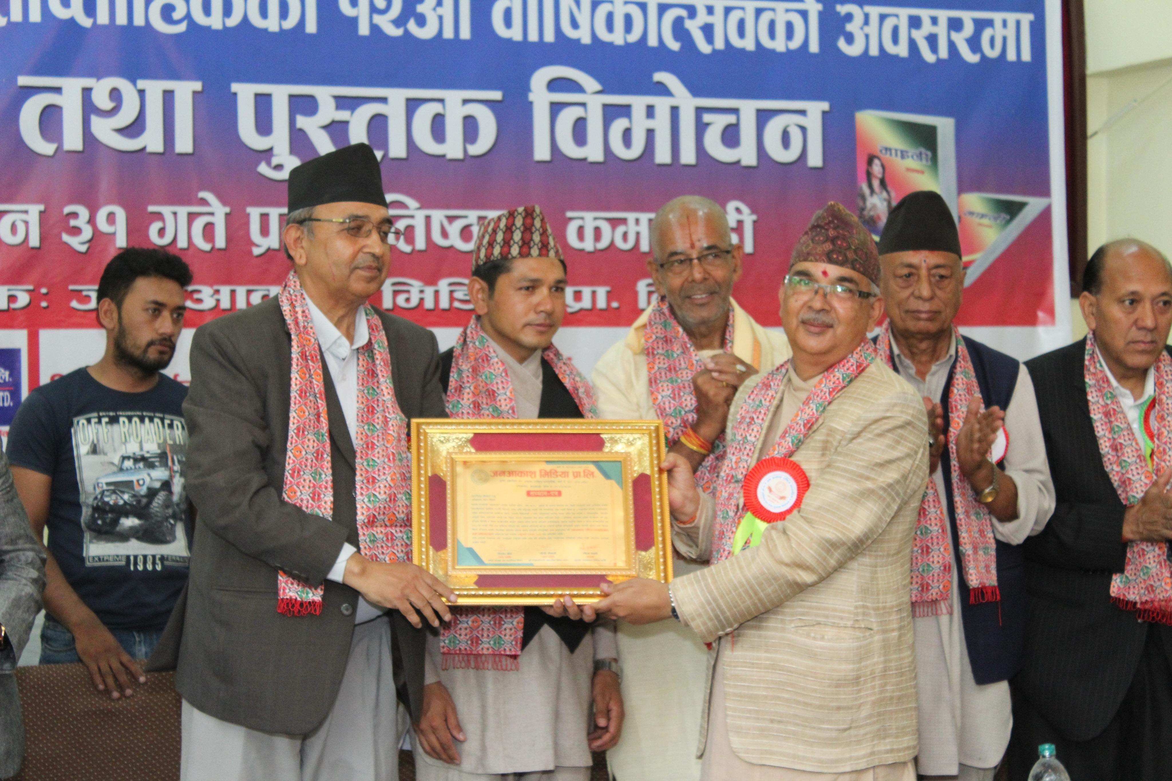ग्रेटर नेपाल अभियन्तालाई जनआकाश सम्मान