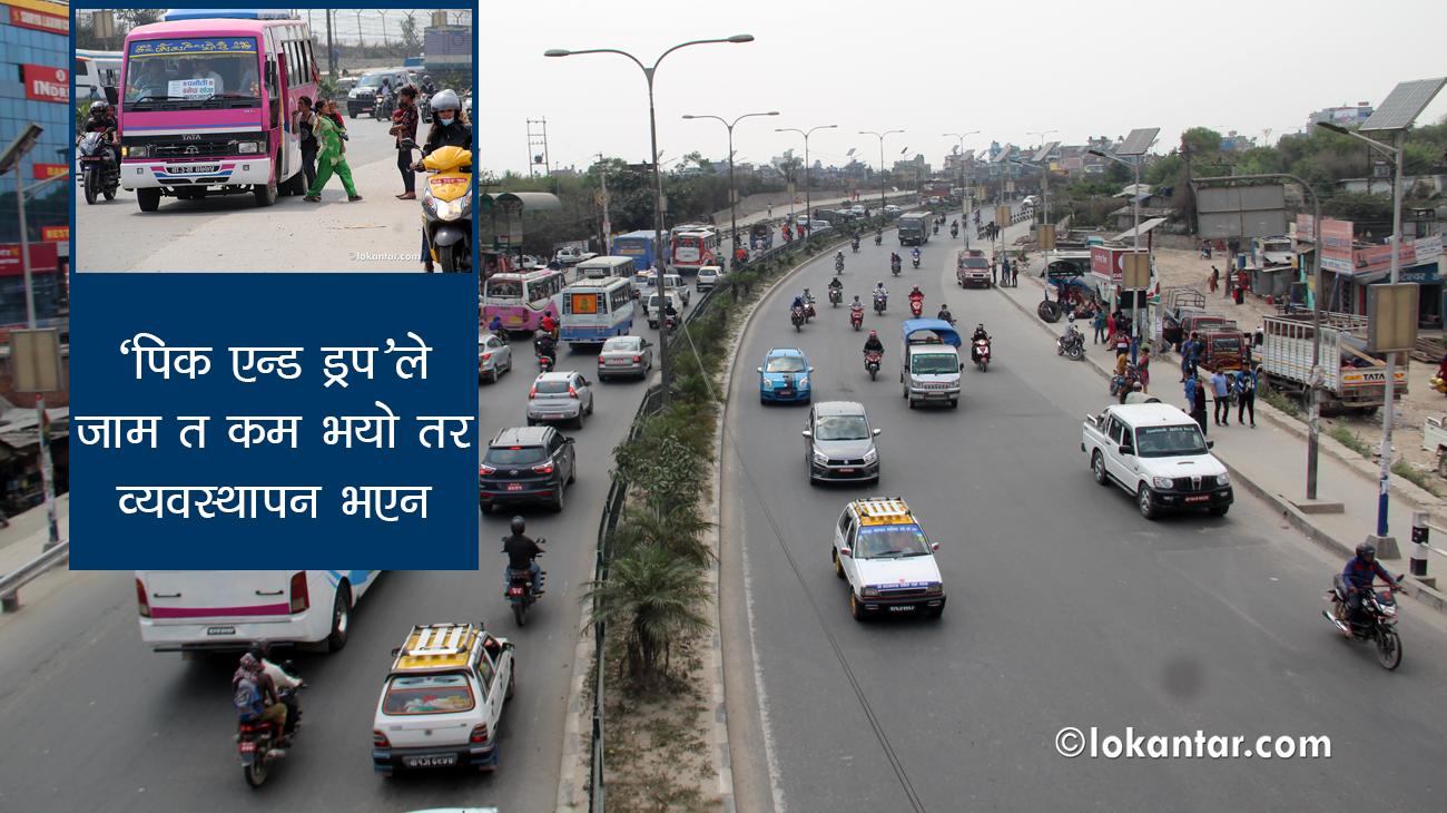 कोटेश्वरमा 'पिक एन्ड ड्रप' निषेध : ट्राफिक जाम घट्यो, यात्रुलाई सास्ती बढ्यो