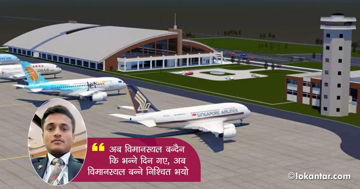 अन्तर्राष्ट्रिय विमानस्थलको निर्माण कार्य हाँक्ने युवा इन्जिनियर अधिकारी