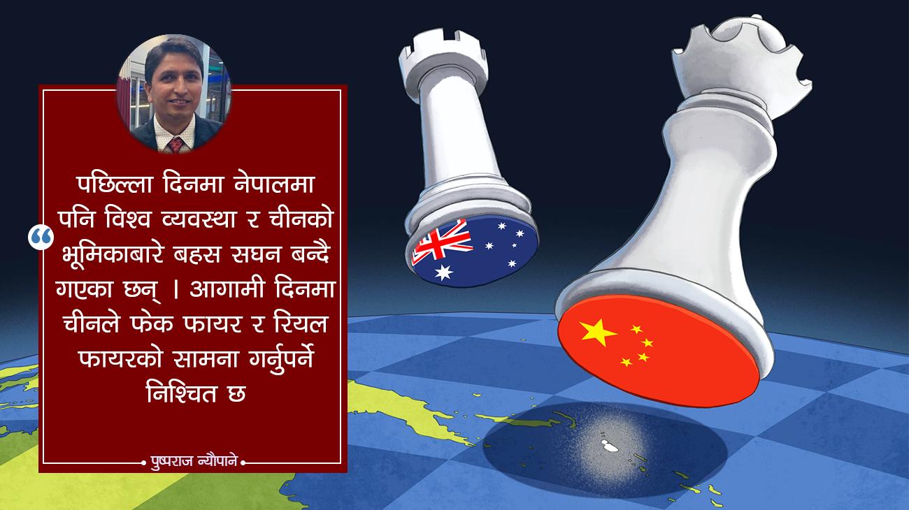 धर्मराउँदो विश्व व्यवस्था र उदीयमान चीनबारे बहस