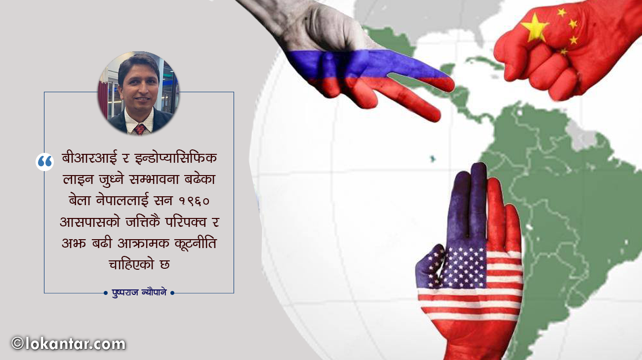 एसियामा बदलिँदो शक्ति समीकरणको चेपुवामा पर्ने खतरामा नेपाल !