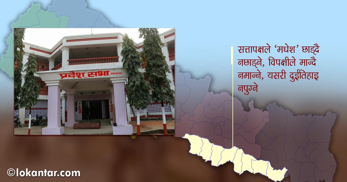 राजधानी जनकपुर राख्न एकमत : प्रदेशको नाम मधेश, मिथिला कि जानकी ?