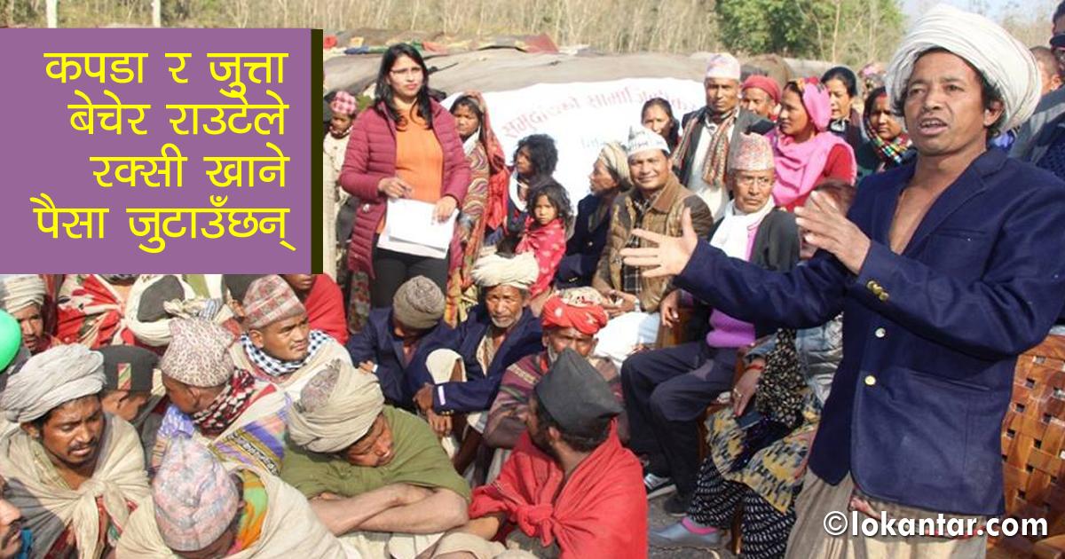रक्सी पिउन राउटेले १ हजार रुपैयाँमा बेचे सरकारले दिएको कोट