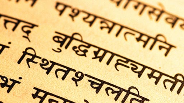 संस्कृत भाषाका बारेमा रोचक तथ्य जानिराख्नुस्