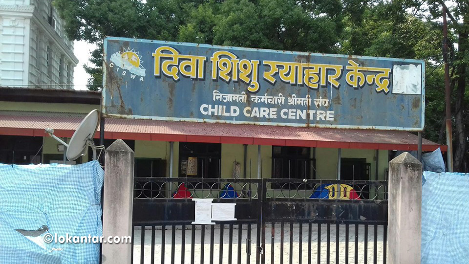 सिंहदरबारको शिशु स्याहार केन्द्र र 'दिनभर'का आमा