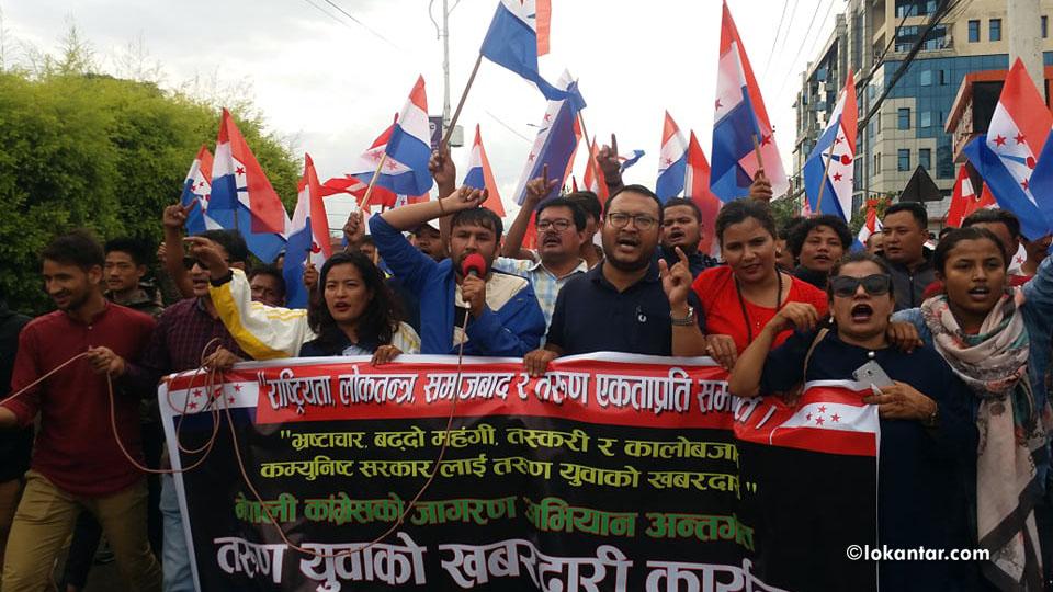 भ्रष्टाचार र महंगीविरुद्ध तरुण दलद्वारा राजधानीमा प्रदर्शन