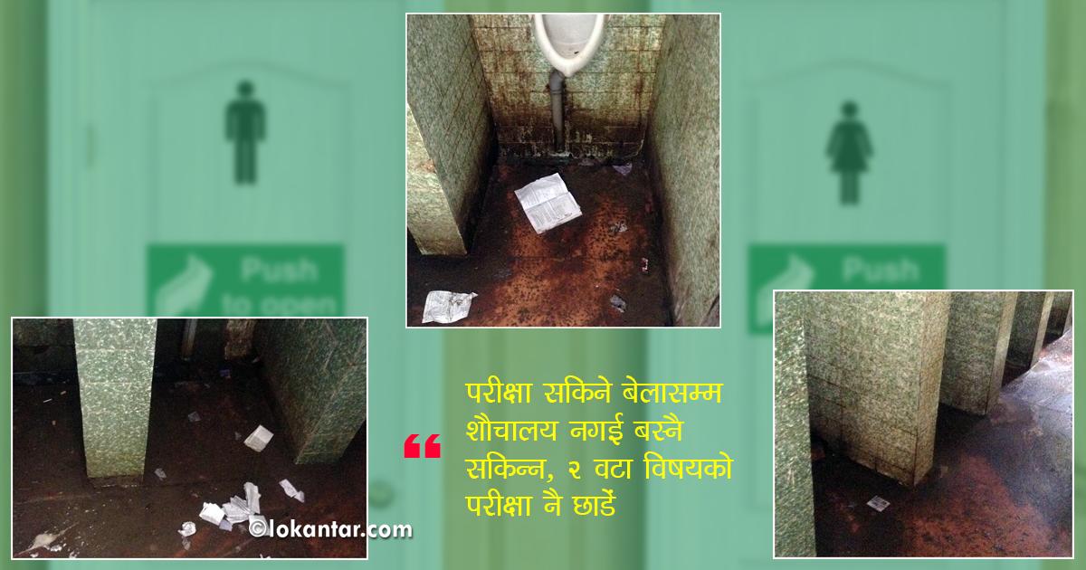 क्याम्पसका शौचालयको बेहाल : परीक्षा नै बिगार्ने दुर्गन्ध !