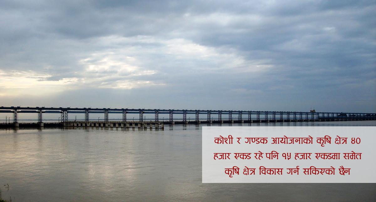 नेपालको पानीमा भारतको एकलौटी, सम्झौता अनुसार पानी नदिँदा नेपाली जमिन बाँझै !