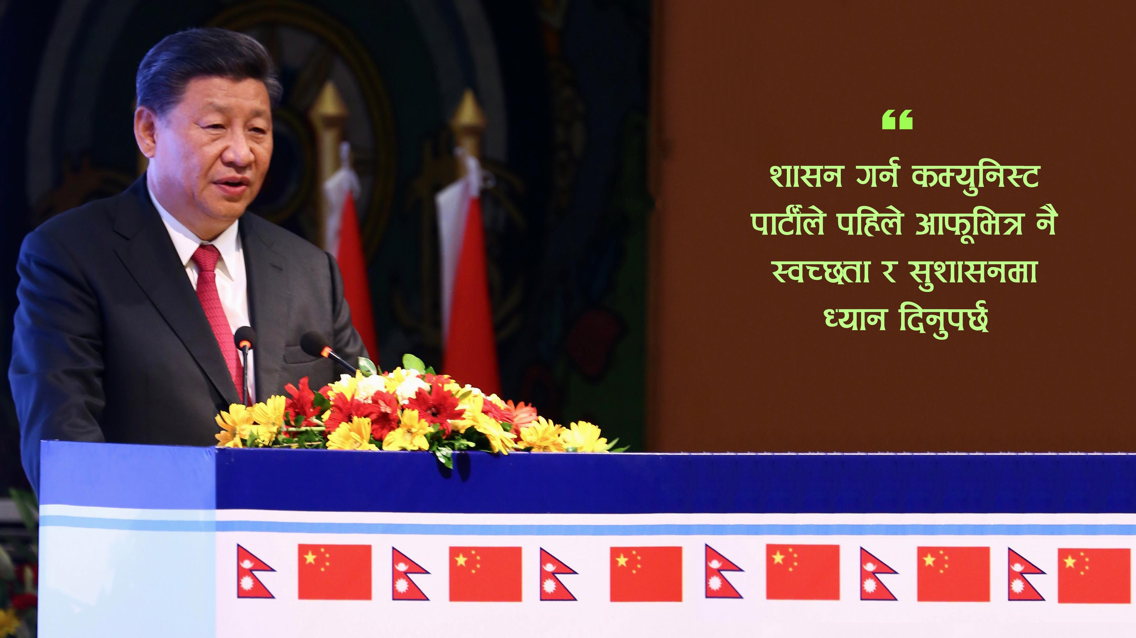 नेपाली नेतृत्वलाई शीको सन्देश– नबिराऊ, नडराऊ अनि खुरुखुरु काम गर !