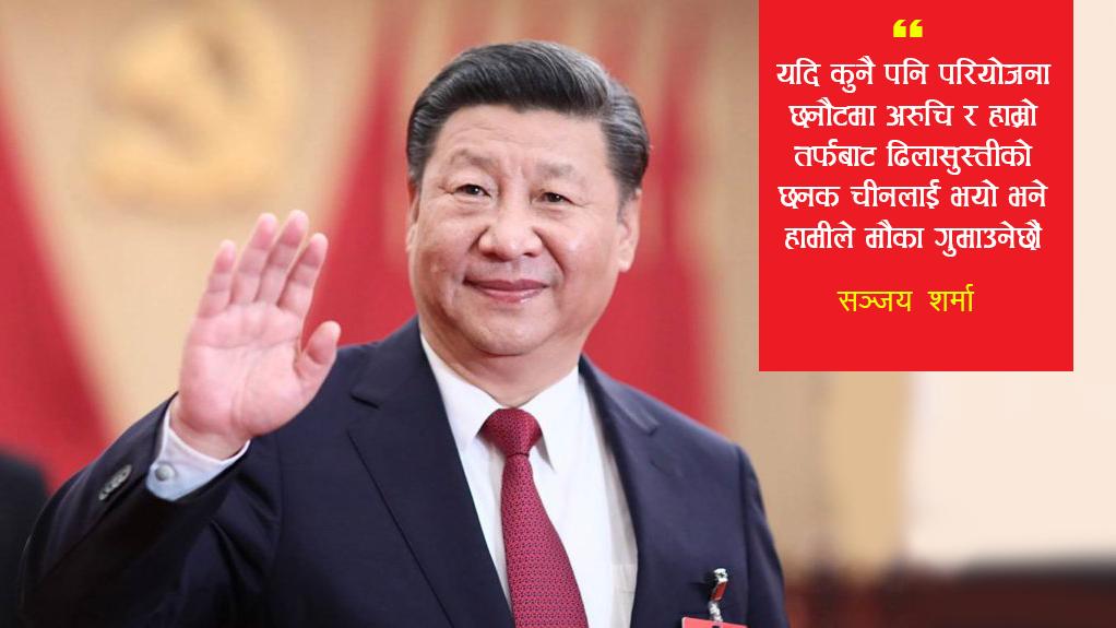 चिनियाँ राष्ट्रपतिको सम्भावित नेपाल भ्रमण : के हुने हाम्रो मुख्य एजेन्डा ?