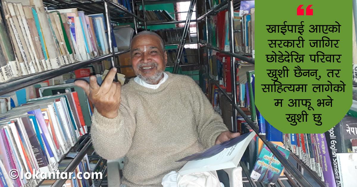 सुदूरको साहित्यका धरोहर 'यात्री' : लेखन नशामा न थर जोगाए, न सरकारी जागिर !
