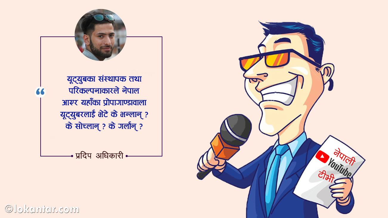 नेपाली यूट्युबर अब त सुध्रौं है !