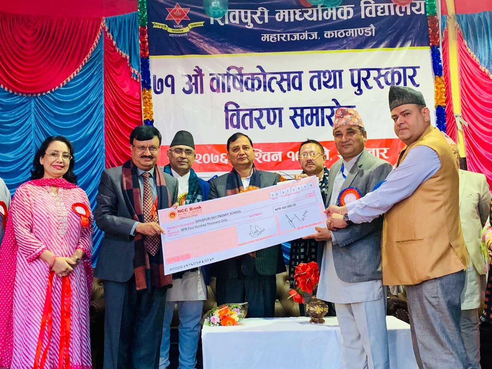 शिवपुरी माविलाई एनसीसी बैंकको ४ लाख आर्थिक सहयोग