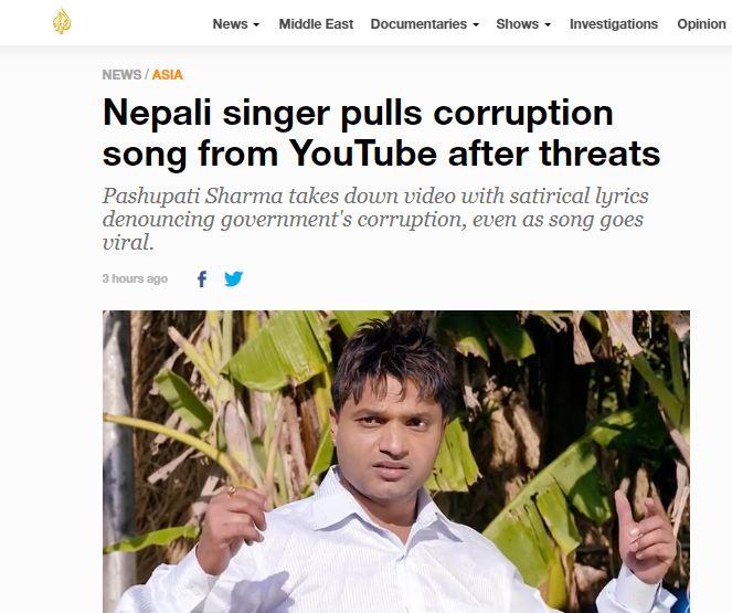 'अल जजीरा'ले लेख्यो : 'धम्कीपछि पशुपति शर्माले गीत हटाए'