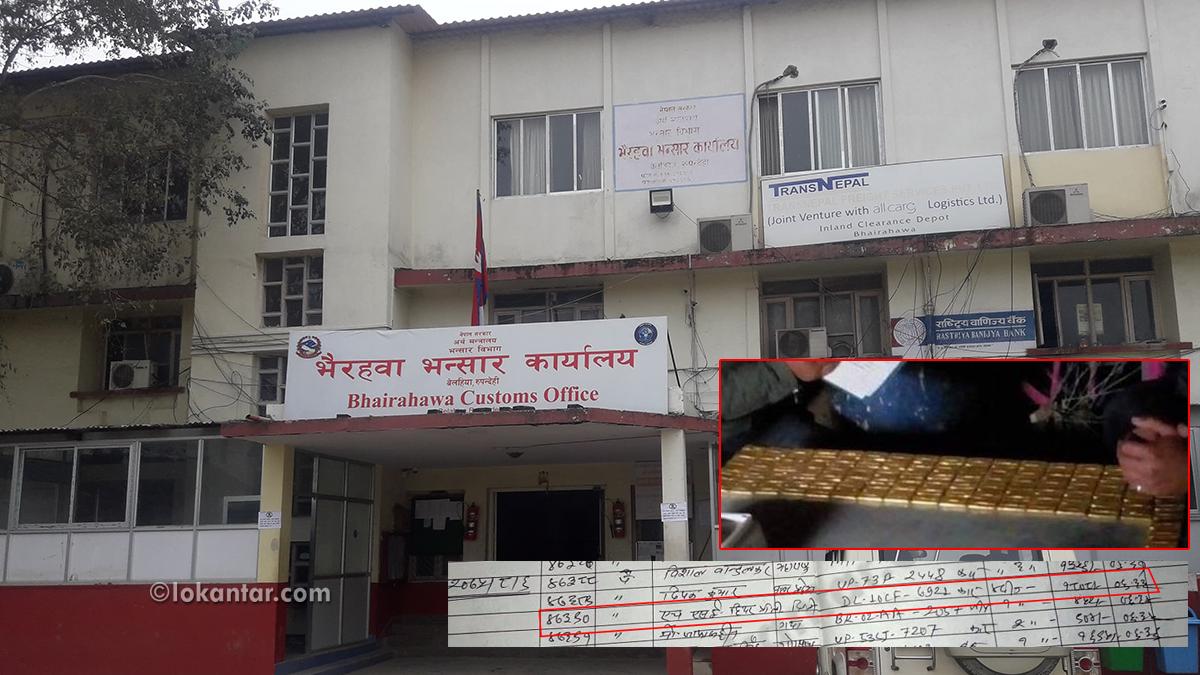 कञ्चनपुरमा भेटिएको साढे २३ किलो सुन सुनौली नाका हुँदै नेपाल भित्रिएको खुलासा