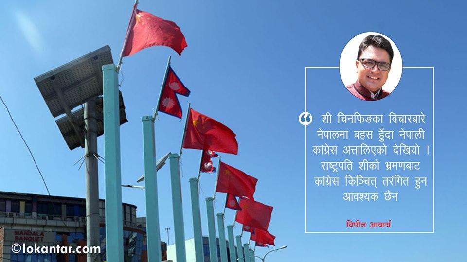 शी चिनफिङको नेपाल भ्रमणले ल्याएको तरंग