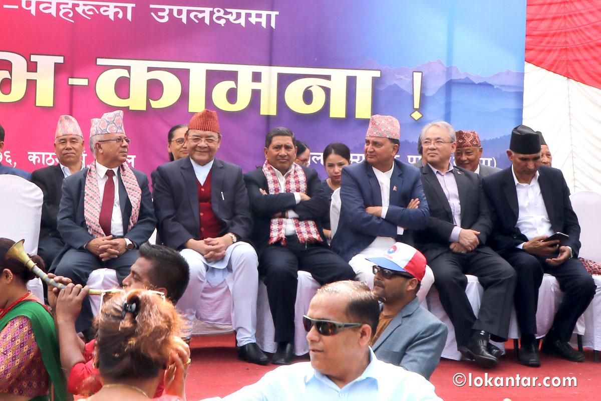 राजपाद्वारा नेकपाको चियापान बहिष्कार