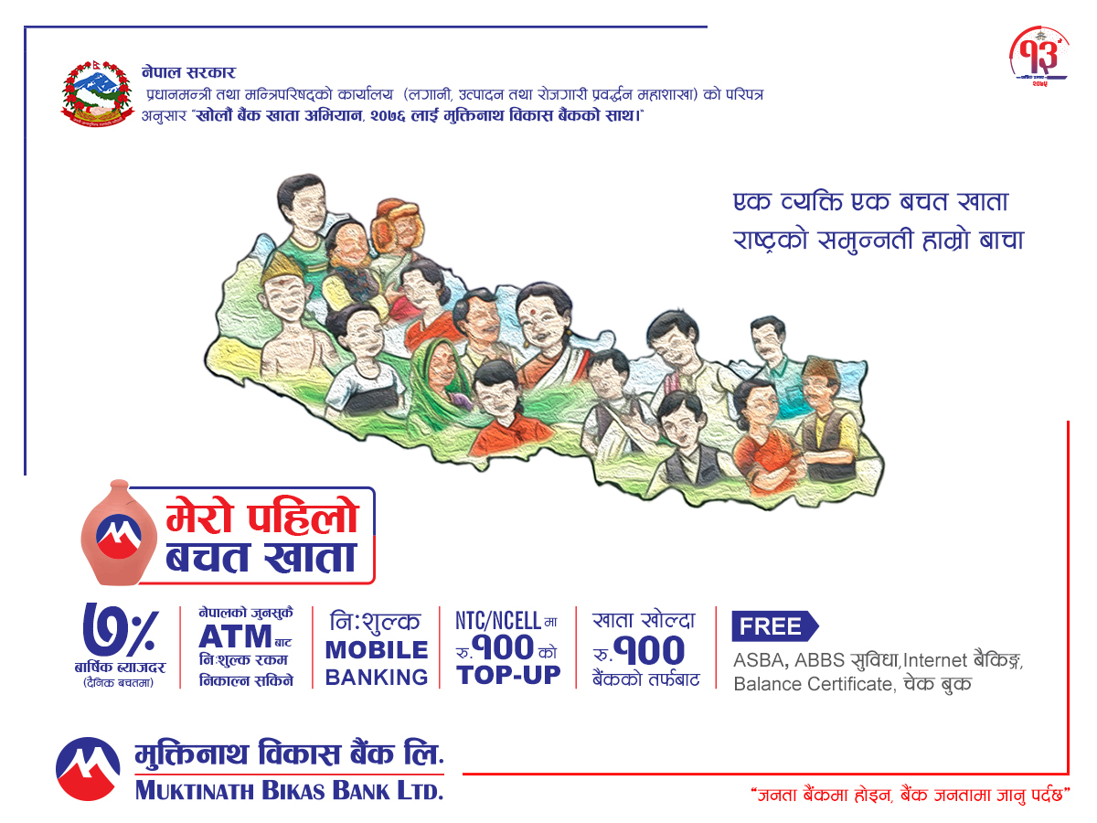 मुक्तिनाथ विकास बैंकको 'मेरो पहिलो बचत खाता' सञ्चालनमा