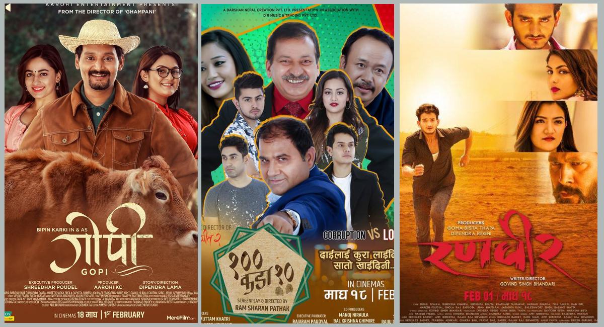 एकैदिन जुधे तीन फिल्म : 'गोपी', 'सय कडा दश' र 'रणवीर'मा कसले मार्ला बाजी ?