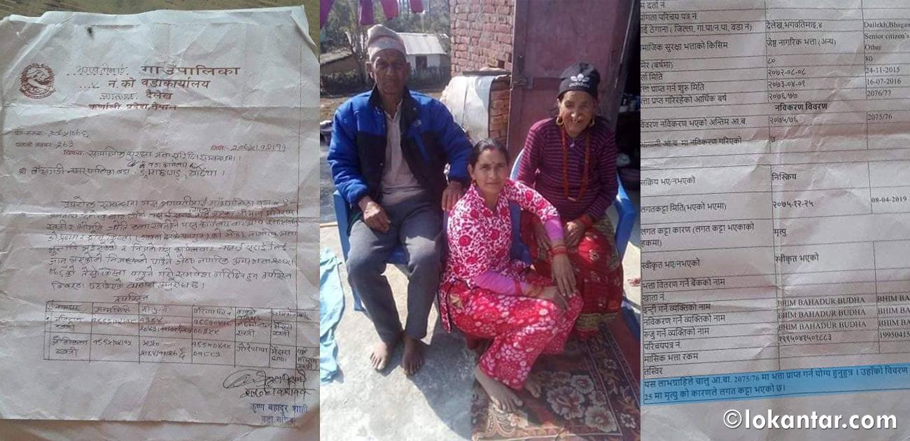 गाउँ-गाउँमा पुगेको सिंहदरबारको 'करामत' : जीवित दम्पतीलाई मृत्यु दर्ताको प्रमाणपत्र !
