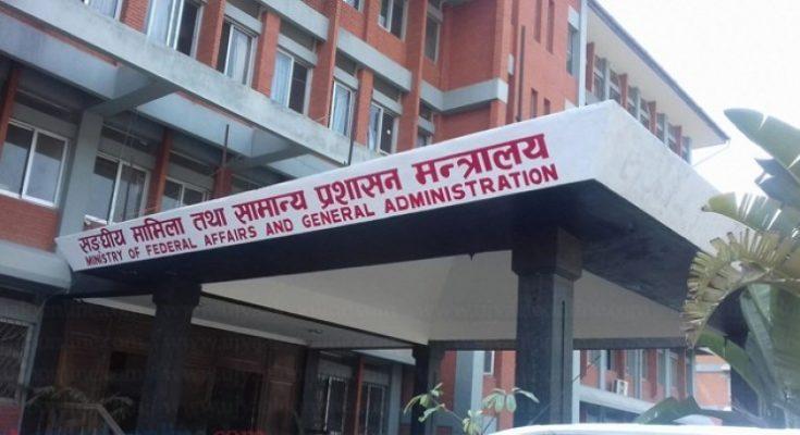 कर्मचारी समायोजन : १५ वर्ष अघि मृत्यु, अहिले काठमाडौँ सरुवा !
